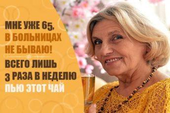Мне уже 65, в больницах не бываю! Всего лишь 3 раза в неделю пью этот чай из обычной…