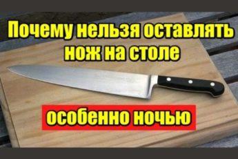 Почему нельзя оставлять нож на столе, особенно ночью