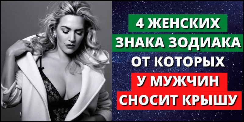 4 женских Знака Зодиака, от которых у мужчин сносит крышу