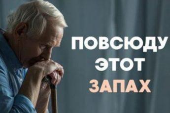 Как убрать старческий запах тела и личных вещей из жилища человека. У одних он появляется в 75 лет, у других — в 30